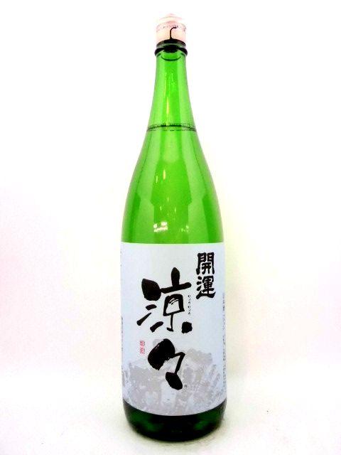 開運 特別純米 涼々 1800ml
