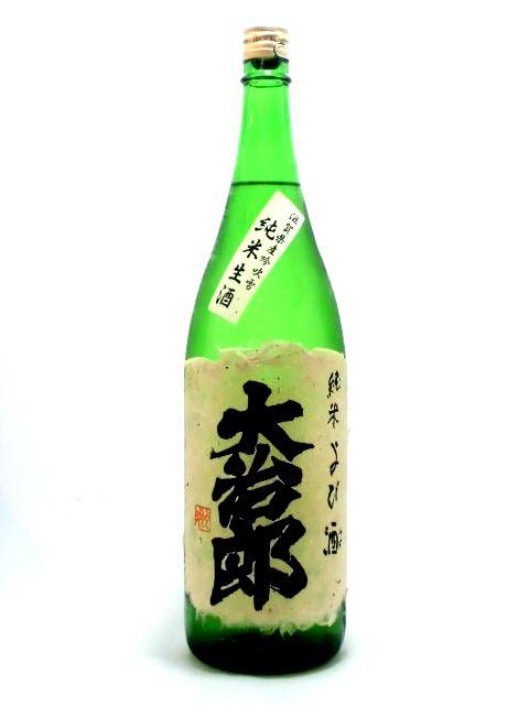 大治郎 純米生酒 よび酒 1800ml