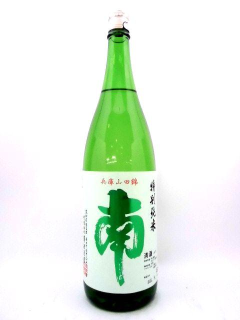 南 純米原酒 兵庫山田錦 1800ml
