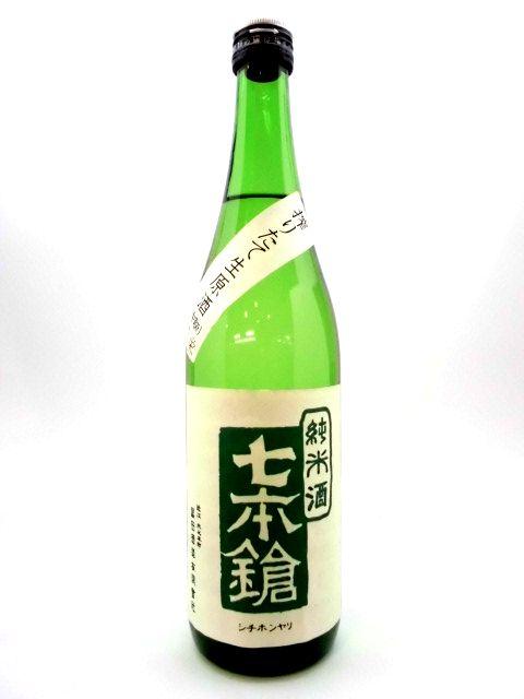 七本鎗 純米搾りたて生原酒 玉栄 720ml
