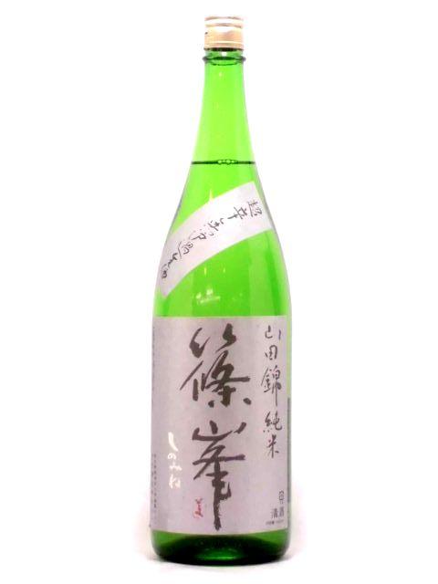 篠峯 純米山田錦 超辛無濾過生酒 1800ml