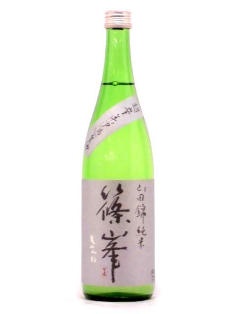 篠峯 純米山田錦 超辛無濾過生酒 720ml