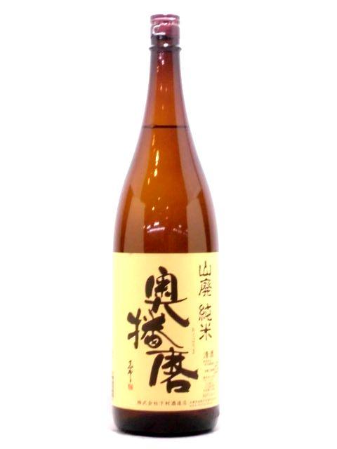 奥播磨 山廃純米スタンダード 1800ml