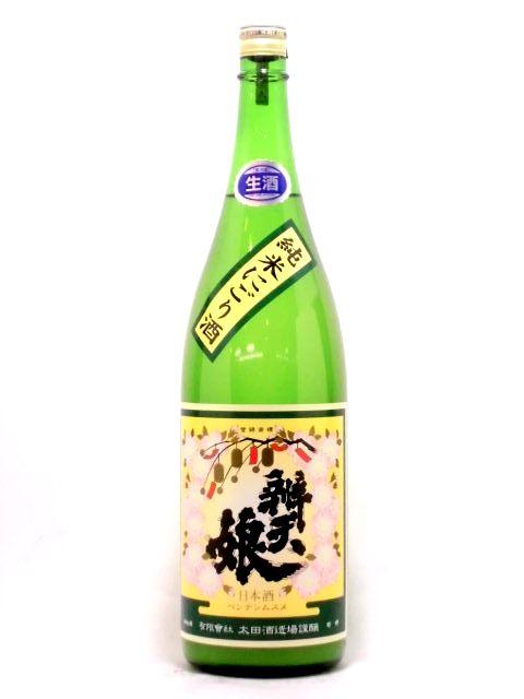 辨天娘 純米にごり生酒 玉栄 3番娘 1800ml