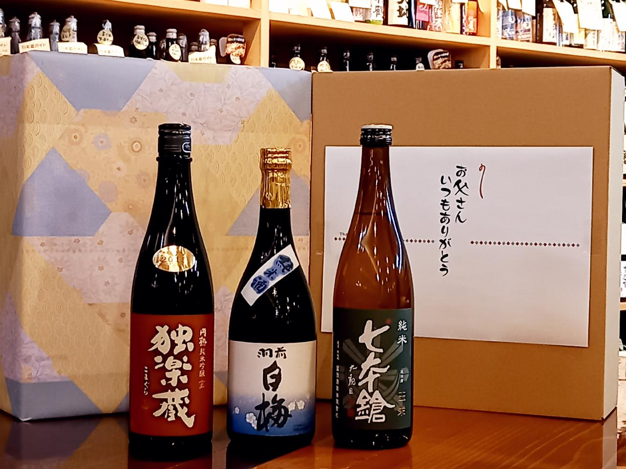お家に届く!プロにおまかせ日本酒セット 第二弾ハーフセット