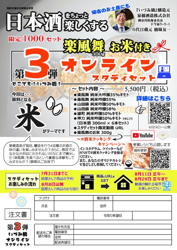 いづみ橋 オンラインスタディセット 第3弾