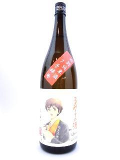 るみ子の酒 純米 7号酵母 1800ml