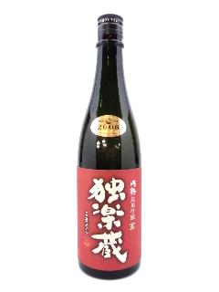 独楽蔵 円熟純米吟醸 玄 720ml
