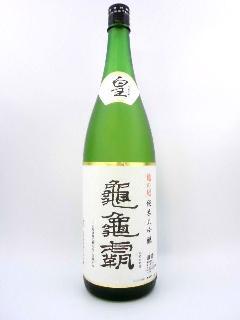 龜龜覇 純米大吟醸  皇 1800ml