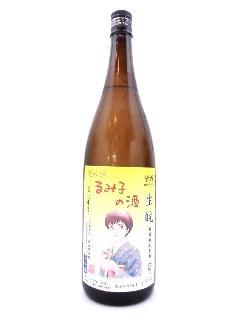 るみ子の酒 生もと純米無濾過生原酒 1800ml