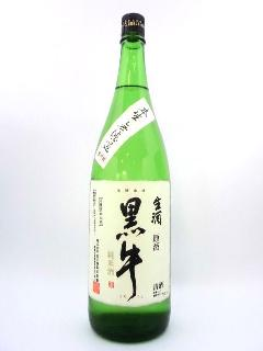 黒牛 純米無濾過生原酒 1800ml