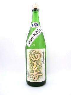 木戸泉 白玉香 山廃純米無濾過生原酒 1800ml