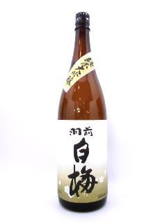 羽前白梅 純米大吟醸 1800ml