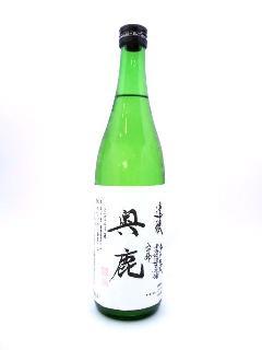奥鹿 速醸 参年熟成無濾過生原酒 720ml