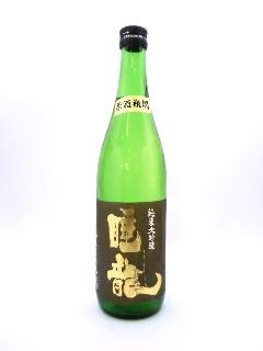 睡龍 純米大吟醸原酒 720ml