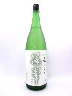 篠峯 純米吟醸 八反 1800ml