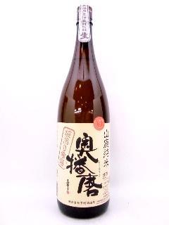 奥播磨 山廃純米袋吊り雫酒 26BY 1800ml