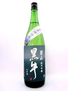 黒牛 純米吟醸 碧山 1800ml