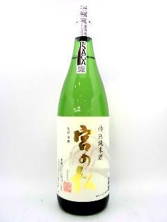 宮の松 特別純米 1800ml