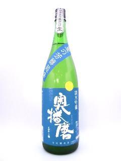奥播磨 純米吟醸生酒 夏の芳醇超辛 1800ml