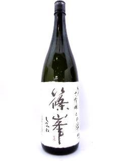 篠峯 純米大吟醸 山田錦 生詰瓶燗酒 1800ml
