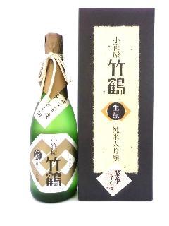 小笹屋竹鶴 生もと純米大吟醸 袋吊りしずく酒 720ml