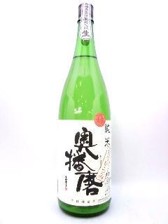 奥播磨 純米おりがらみ 1800ml