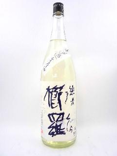 櫛羅 純米無濾過生原酒 1800ml