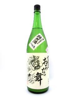 十旭日 純米にごり生酒 おろちの舞 1800ml