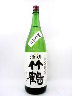 清酒竹鶴 初しぼり 純米吟醸生酒 1800ml