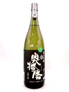 奥播磨 純米吟醸生酒 超辛 黒ラベル 1800ml
