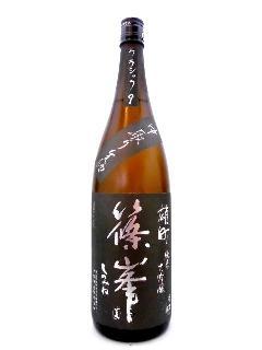 篠峯 純米大吟醸中取り生酒 雄町 9号クラシック 1800ml