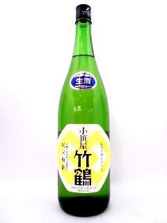 小笹屋竹鶴 大和雄町 純米無濾過生原酒 1800ml