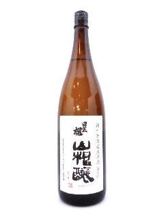日置桜 山根醸 純米無濾過生原酒 1800ml
