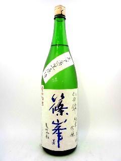 篠峯 純米吟醸無濾過生原酒 「蒼」 晩秋旨酒 1800ml