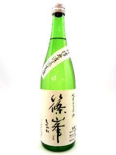 篠峯 純米生原酒 押槽無濾過 720ml