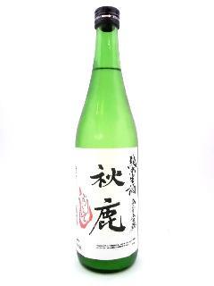 秋鹿 純米しぼりたて生酒 720ml
