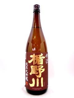 楯野川 純米大吟醸 合流 1800ml