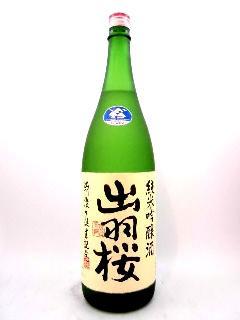 出羽桜 純米吟醸生酒 出羽燦々誕生記念 1800ml
