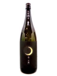 嘉美心 冬の月 純米吟醸無濾過生酒 1800ml