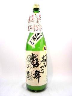 十旭日 おろちの舞 純米にごり生酒 1800ml