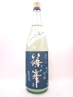篠峯 凛々 純米吟醸無濾過生酒うすにごり 1800ml