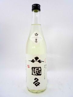 日置桜 純米しぼりたて生原酒 山眠る 720ml