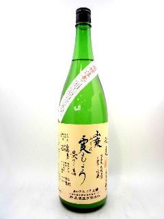 秋鹿 山廃純米霙もよう 1800ml