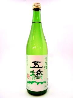五橋 純米生酒 720ml