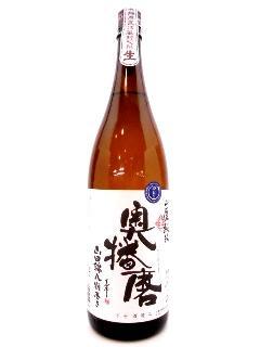 奥播磨 山廃純米生酒 山田錦八割磨き 1800ml