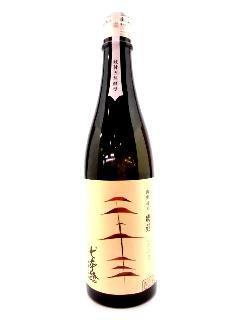 七本鎗 山廃純米 琥刻 2013 720ml