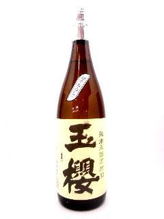 玉櫻 純米 五百万石 ひやおろし 1800ml