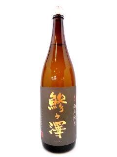 鯵ヶ澤 山廃純米原酒 番外編 1800ml