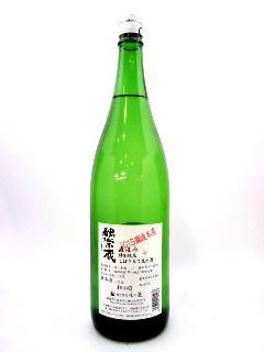 独楽蔵 直汲み 特別純米生原酒 1800ml